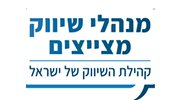 מנהלי שיווק מצייצים - Digital & Affiliate Marketing International Expo